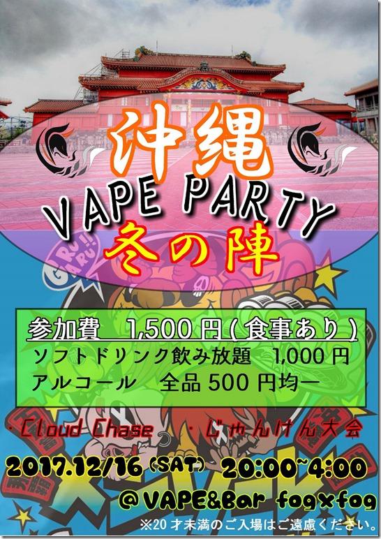 DQcQxYrUMAAr Eq thumb - 【イベント】沖縄VAPE PARTY 冬の陣!VAPE&Bar fog×fogで12月16日に開催決定!!クラウドチェイスやじゃんけん大会など