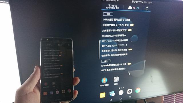 DSC 0040 thumb - 【レビュー】2017年最強Androidスマホ!?HUAWEI Mate 10 Pro(ファーウェイメイトテンプロ) SIMフリースマートフォンを買ってみた。ライカレンズ搭載デュアルカメラで画質綺麗。ポケットPCモードが未来を感じさせるType-C搭載。キャリアからMVNOへのMNP転出にもおすすめ【iPhone Xクラス】