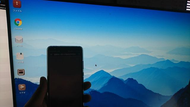 DSC 0041 thumb - 【レビュー】2017年最強Androidスマホ!?HUAWEI Mate 10 Pro(ファーウェイメイトテンプロ) SIMフリースマートフォンを買ってみた。ライカレンズ搭載デュアルカメラで画質綺麗。ポケットPCモードが未来を感じさせるType-C搭載。キャリアからMVNOへのMNP転出にもおすすめ【iPhone Xクラス】