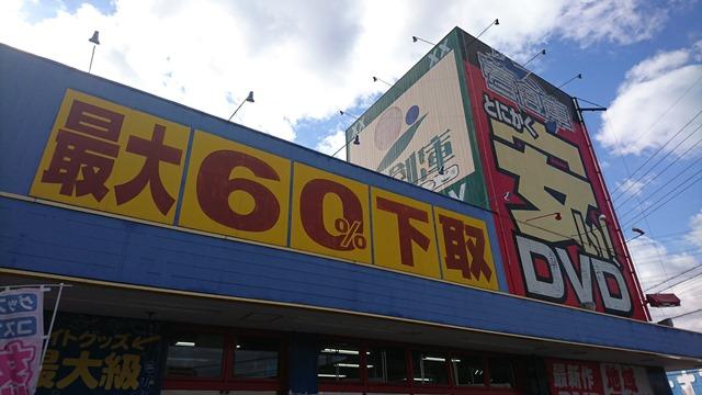 DSC 7698 thumb - 【ショップ】大阪府高槻市VAPE専門店SALT(ソルト)さんに行ってきた。おいしいコーヒーとVAPEリキッドの嵐!!おまけ:大人のDVDショップでVAPE売ってた件【大阪VAPE PARTY 冬の陣 #01ショップ訪問日記編】