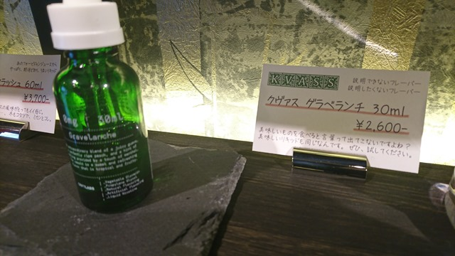 DSC 7720 thumb - 【ショップ】大阪府高槻市VAPE専門店SALT(ソルト)さんに行ってきた。おいしいコーヒーとVAPEリキッドの嵐!!おまけ:大人のDVDショップでVAPE売ってた件【大阪VAPE PARTY 冬の陣 #01ショップ訪問日記編】
