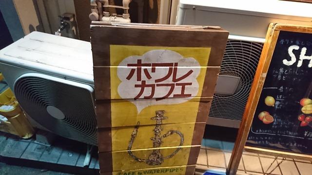 DSC 7745 thumb - 【訪問日記】大阪のシーシャandカフェ シフルで水タバコ吸ってきた&ホワレカフェにも行ってきたよ!【大阪VAPE PARTY 冬の陣 #04】
