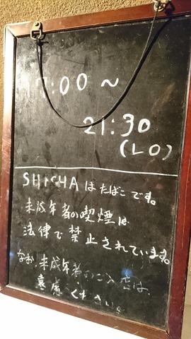 DSC 7746 thumb - 【訪問日記】大阪のシーシャandカフェ シフルで水タバコ吸ってきた&ホワレカフェにも行ってきたよ!【大阪VAPE PARTY 冬の陣 #04】