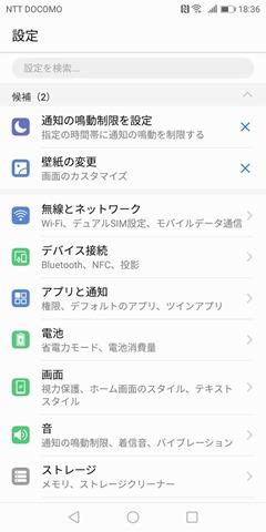Screenshot 20171226 183607 thumb - 【レビュー】2017年最強Androidスマホ!?HUAWEI Mate 10 Pro(ファーウェイメイトテンプロ) SIMフリースマートフォンを買ってみた。ライカレンズ搭載デュアルカメラで画質綺麗。ポケットPCモードが未来を感じさせるType-C搭載。キャリアからMVNOへのMNP転出にもおすすめ【iPhone Xクラス】