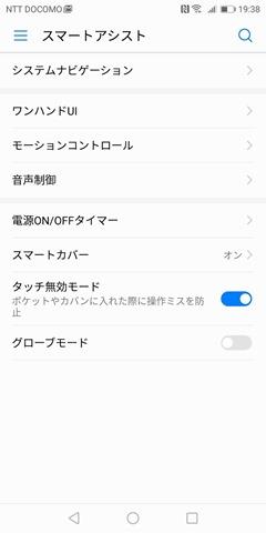Screenshot 20171226 193811 thumb - 【レビュー】2017年最強Androidスマホ!?HUAWEI Mate 10 Pro(ファーウェイメイトテンプロ) SIMフリースマートフォンを買ってみた。ライカレンズ搭載デュアルカメラで画質綺麗。ポケットPCモードが未来を感じさせるType-C搭載。キャリアからMVNOへのMNP転出にもおすすめ【iPhone Xクラス】