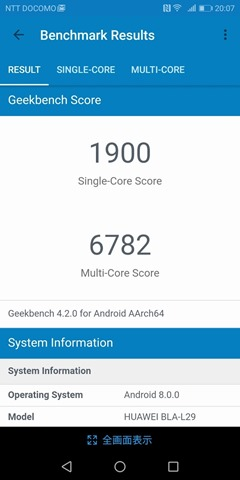 Screenshot 20171226 200707 thumb - 【レビュー】2017年最強Androidスマホ!?HUAWEI Mate 10 Pro(ファーウェイメイトテンプロ) SIMフリースマートフォンを買ってみた。ライカレンズ搭載デュアルカメラで画質綺麗。ポケットPCモードが未来を感じさせるType-C搭載。キャリアからMVNOへのMNP転出にもおすすめ【iPhone Xクラス】