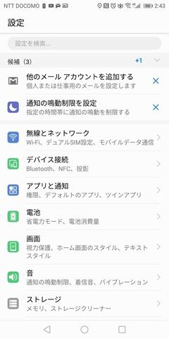 Screenshot 20171228 024345 thumb - 【レビュー】2017年最強Androidスマホ!?HUAWEI Mate 10 Pro(ファーウェイメイトテンプロ) SIMフリースマートフォンを買ってみた。ライカレンズ搭載デュアルカメラで画質綺麗。ポケットPCモードが未来を感じさせるType-C搭載。キャリアからMVNOへのMNP転出にもおすすめ【iPhone Xクラス】