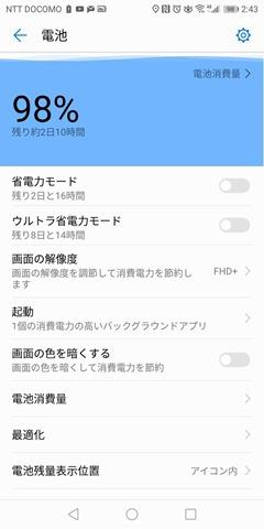 Screenshot 20171228 024351 thumb - 【レビュー】2017年最強Androidスマホ!?HUAWEI Mate 10 Pro(ファーウェイメイトテンプロ) SIMフリースマートフォンを買ってみた。ライカレンズ搭載デュアルカメラで画質綺麗。ポケットPCモードが未来を感じさせるType-C搭載。キャリアからMVNOへのMNP転出にもおすすめ【iPhone Xクラス】