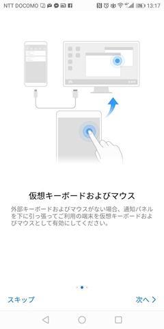 Screenshot 20171228 131746 thumb - 【レビュー】2017年最強Androidスマホ!?HUAWEI Mate 10 Pro(ファーウェイメイトテンプロ) SIMフリースマートフォンを買ってみた。ライカレンズ搭載デュアルカメラで画質綺麗。ポケットPCモードが未来を感じさせるType-C搭載。キャリアからMVNOへのMNP転出にもおすすめ【iPhone Xクラス】