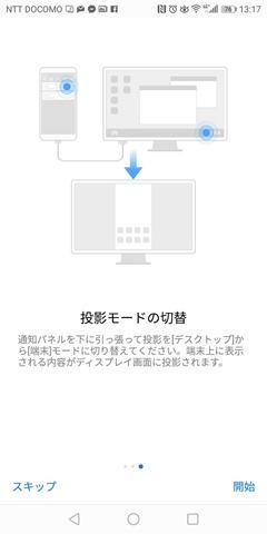 Screenshot 20171228 131753 thumb - 【レビュー】2017年最強Androidスマホ!?HUAWEI Mate 10 Pro(ファーウェイメイトテンプロ) SIMフリースマートフォンを買ってみた。ライカレンズ搭載デュアルカメラで画質綺麗。ポケットPCモードが未来を感じさせるType-C搭載。キャリアからMVNOへのMNP転出にもおすすめ【iPhone Xクラス】