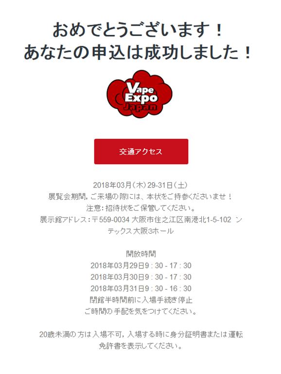VAPEEXPO2 thumb - 【イベント】VAPE EXPO JAPAN 2018(日本国際VAPE電子タバコ展示会)がインテックス大阪(大阪国際見本市会場)で正式開催。VAPE EXPO JAPAN情報!【2018年3月日本初大型VAPEイベント】