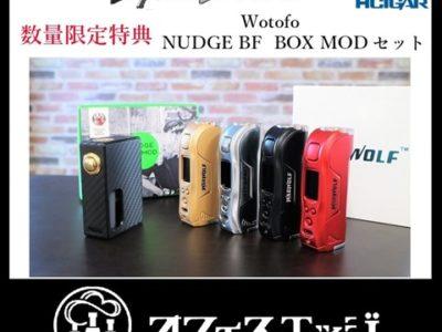 imgrc0071335660 thumb 400x300 - 【限定セール】Hcigar の最新作MOD カラー液晶搭載WARWOLFを買うと+1でWotofoのスコンカーBOX MODがつくオフィスエッジの限定セール!