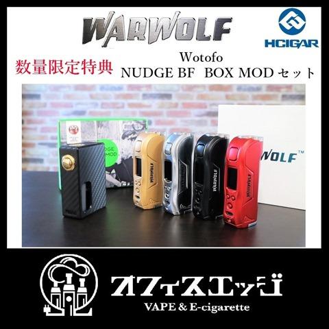 imgrc0071335660 thumb - 【限定セール】Hcigar の最新作MOD カラー液晶搭載WARWOLFを買うと+1でWotofoのスコンカーBOX MODがつくオフィスエッジの限定セール!
