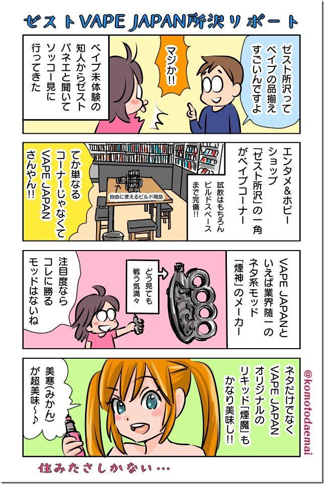 lbc5xNo5 thumb - 【訪問日記】ゼストVAPE JAPAN所沢リポート!住みたさしかない居心地の良いエンタメ&ホビーショップ内にあるVAPEコーナー。神MOD&煙魔リキッド「美寒」もオススメ!【小本田絵舞/漫画】
