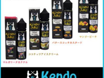 sakuravapor kendojuice 000 thumb 400x300 - 【レビュー】Kendo Juice(ケンドージュース)が美味すぎたのでつい全種買ってみた。「Coconut Ice cream」「butterscotch custard」「mango Peach」「margarita cocktail」+ダーツでおまけ2本【Vapor Lemon/リキッド】