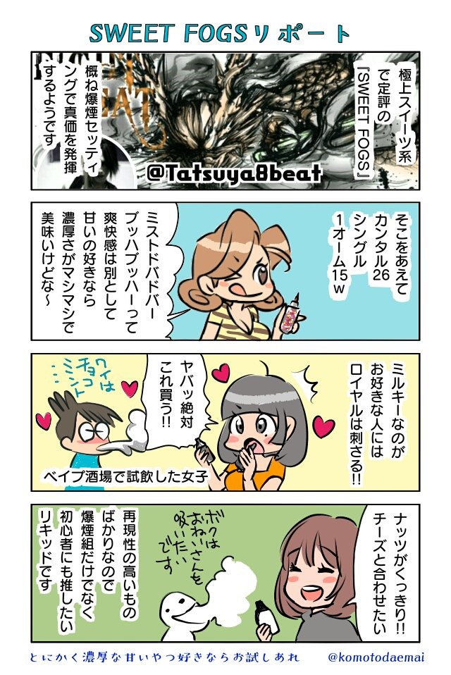 wc nPvu thumb - 【リキッド】「SWEET FOGS(スウィートフォグス)リキッド7種」レビュー。The 2.19、The Misture,The cocona、The Royal、The Pudding、The Pista、The HC。【電子タバコ/リキッド/小本田絵舞漫画追加】