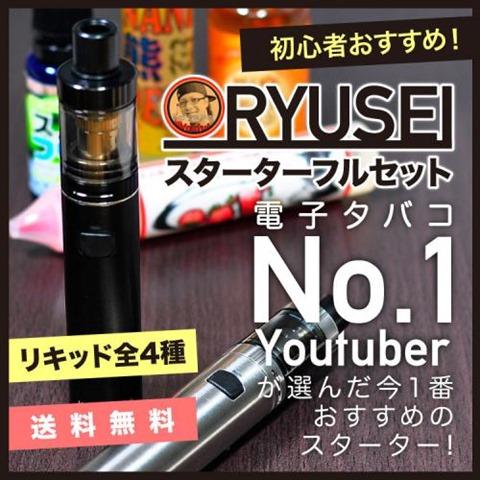 12251735 5a40b83c6ddae thumb - ベプログから有名VAPE Youtuber「坂上龍生」プロデュースの「Ryuseiスターターフルセット」登場。Fog1やリキッド4種から選べるキットで、電子タバコ初心者やVAPEを始める人へのプレゼントに!