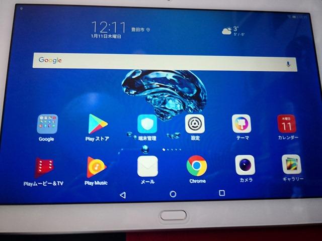 IMG 20180111 121135 thumb - 【レビュー】防水&フルセグ!最強すぎるAndroidタブレット「Huawei MediaPad M3 Lite 10 WP」がやっぱりすごいタブレットだった件まとめ【ファーウェイタブレット/お風呂でテレビを見る】