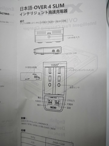 IMG 20180123 102837 thumb - 【レビュー】XTAR OVER 4 SLIM(エクスターオーバーフォースリム)バッテリーチャージャーのレビュー。最大4.1Aで30分の超急速充電、スリムなコンパクト充電器!!【18650/21700/18700/20700/22650/26650対応】