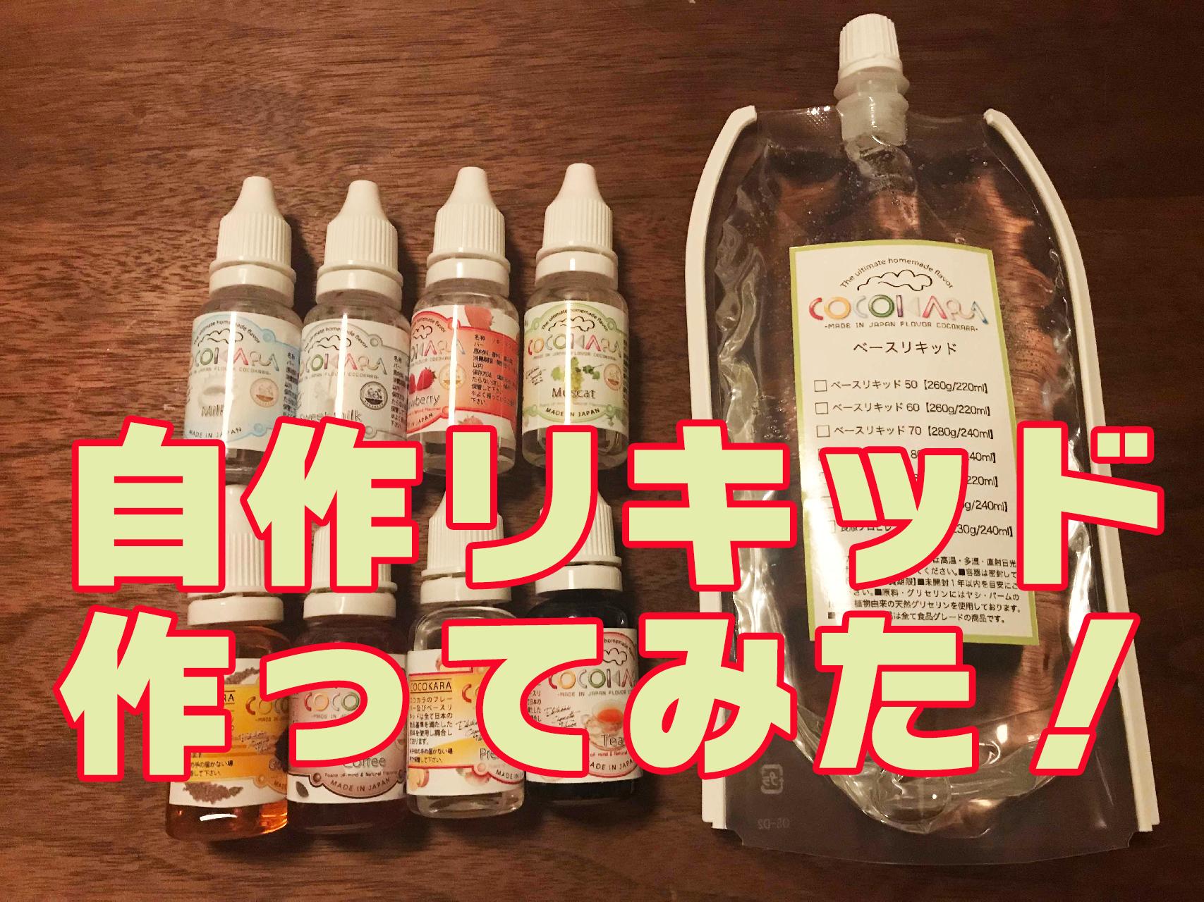 eye - 【レビュー】ココカラの高品質香料で、楽ちんにオリジナルリキッドを作る方法!いつものVAPE用リキッドも味変してウマい!