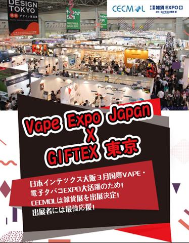 gigtextokyo thumb - VAPE EXPO JAPAN、2018年1月24日~26日幕張メッセ開催の「GIFTEX東京(国際雑貨EXPO春)」に事前ブース出展予定!