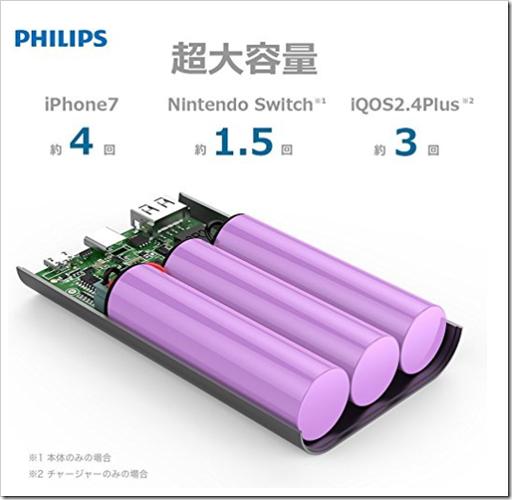 image thumb 1 - 【格安?】PHILIPS 10000mAh モバイルバッテリー Type-Cレビュー!大容量の頼れるアイツはType-Cまで対応した最新製品!あぁ~持ってるだけで心が落ち着くんじゃ~~!