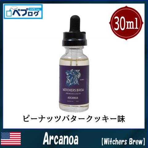 12121414 5a2f65bfe4541 thumb - 【レビュー】Arcanoa(アルカノア)/Witchers Brew(ウィッチャーズブリュー) レビュー。ピーナッツバタークッキーフレーバーでおいしいVAPEタイムを