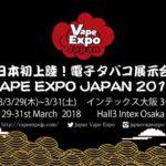 1920 1080 thumb 150x150 - 【イベント】VAPE EXPO JAPAN 2018、「トリック魔術師」イベントを同時開催。Abema TVと協力してスペシャルなゲストも参加!?優勝賞金10万円と副賞で3万円の電子タバコセット