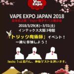 DWCty9uVAAExaeU thumb 150x150 - 【イベント】VAPE EXPO JAPAN 2018、来場時にニコチン入りリキッド廃棄でノンニコリキッドがもらえる!VAPE喫煙環境の告知など【モラルとマナー】
