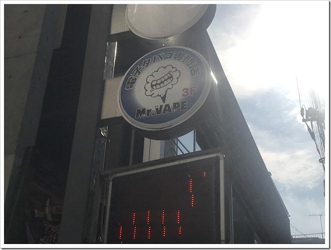 IMG 7254 thumb - 【訪問日記】Mr.VAPE下北沢店はとにかくチューブが安い!リキッドが豊富!一度は足を運んでほしいVAPEショップだ!