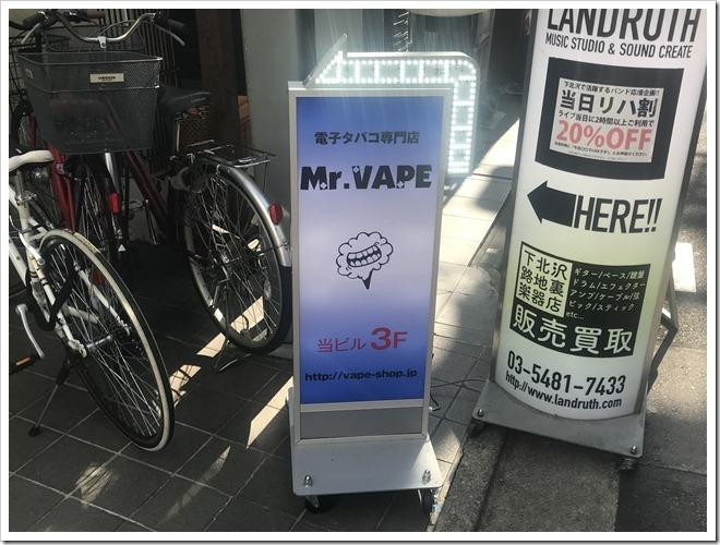 IMG 7256 thumb - 【訪問日記】Mr.VAPE下北沢店はとにかくチューブが安い!リキッドが豊富!一度は足を運んでほしいVAPEショップだ!