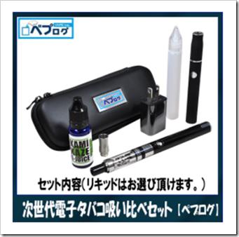 image thumb - 【レビュー】次世代電子タバコ吸い比べセット!べプログオリジナルの超強力なフルセットが登場!IQOS、プルームテック、VAPEが試せてお値段なんと9800円!その全貌を今明らかにする……!