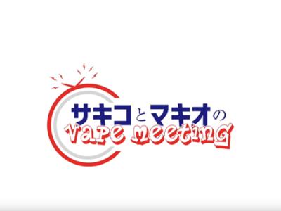 sakikotomakio thumb 400x300 - 【動画】 【VAPE女子会】新しい彼氏ができた時、彼氏が煙草を吸っていたらVAPEに変えさせる?」「【サキコとマキオのvape meeting】#001」「でにドリチCOREレビュー」他