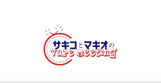 sakikotomakio thumb - 【動画】 【VAPE女子会】新しい彼氏ができた時、彼氏が煙草を吸っていたらVAPEに変えさせる?」「【サキコとマキオのvape meeting】#001」「でにドリチCOREレビュー」他