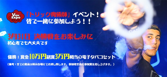 torickmajutushi thumb - 【イベント】VAPE EXPO JAPAN 2018、「トリック魔術師」イベントを同時開催。Abema TVと協力してスペシャルなゲストも参加!?優勝賞金10万円と副賞で3万円の電子タバコセット