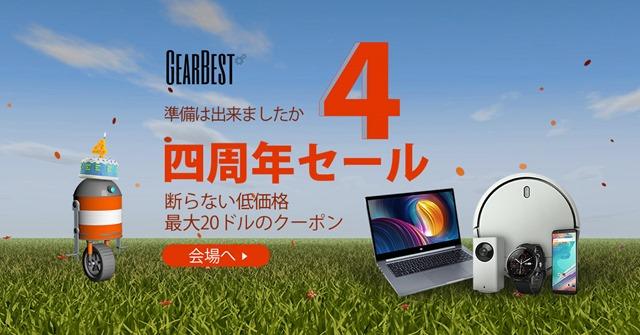 """1200x628 thumb - 【セール】GearBsetで4周年記念のビッグなセール""""余熱&本番""""が開催中!最大半額や福袋抽選会場など2018年4月2日まで"""