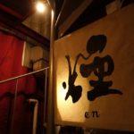 34064 thumb 150x150 - 【イベント】Bar 煙-en-にて「パンチャスカンダ-想-」シーシャ&ワイン&音楽イベント6月29日(金)【シーシャ/音楽/水たばこ】