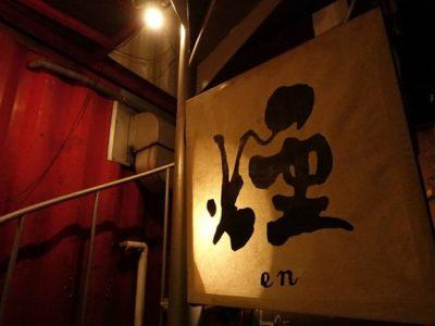 34064 thumb 400x300 - 【ショップ】シーシャBAR 煙-en-でFUMARI(フマリ)のシトラスティーレビュー!屋台ラーメンも3月18日より正式オープンへ【シーシャ/水煙草】