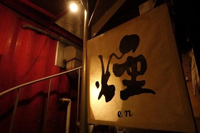 34064 thumb - 【ショップ】シーシャBAR 煙-en-でFUMARI(フマリ)のシトラスティーレビュー!屋台ラーメンも3月18日より正式オープンへ【シーシャ/水煙草】