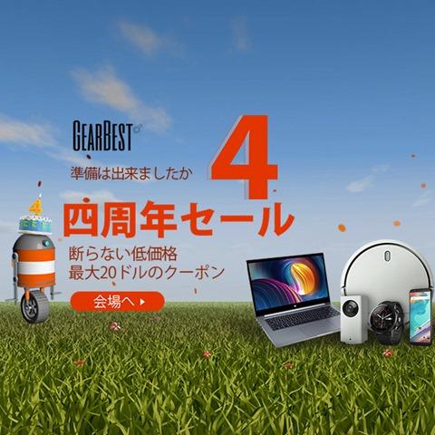 """600x600 thumb - 【セール】GearBsetで4周年記念のビッグなセール""""余熱&本番""""が開催中!最大半額や福袋抽選会場など2018年4月2日まで"""