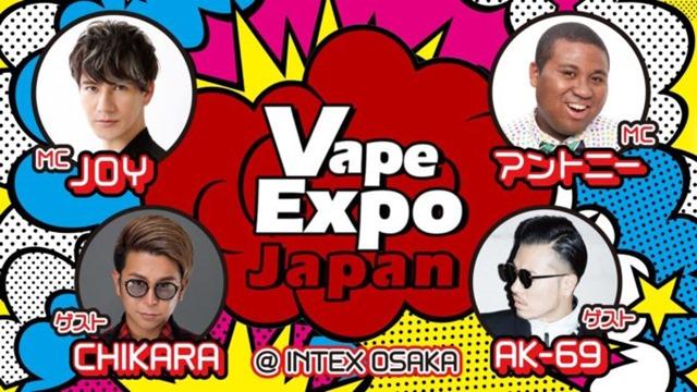 795ba09a213747572b875370495494a2424dafd88e3943546db73631b7d44f8f9a57ea4f0cf1bd5d821195640c9cf0c63027b16e36f8141583b21cc8fe0a2059 thumb 1 - 【イベント】VAPE EXPO JAPAN 2018、MCにJOY、アントニーを迎え、ゲストにAK-69やCHIKARAが登場決定!!日本最大級のVAPEイベント
