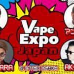 795ba09a213747572b875370495494a2424dafd88e3943546db73631b7d44f8f9a57ea4f0cf1bd5d821195640c9cf0c63027b16e36f8141583b21cc8fe0a2059 thumb 150x150 - 【イベント】VAPE EXPO JAPAN 2018、来場時にニコチン入りリキッド廃棄でノンニコリキッドがもらえる!VAPE喫煙環境の告知など【モラルとマナー】