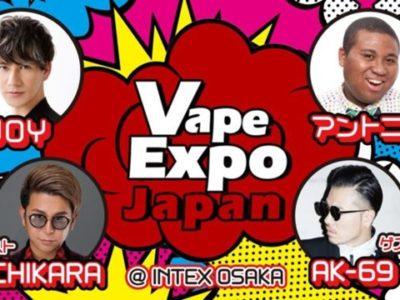 795ba09a213747572b875370495494a2424dafd88e3943546db73631b7d44f8f9a57ea4f0cf1bd5d821195640c9cf0c63027b16e36f8141583b21cc8fe0a2059 thumb 400x300 - 【イベント】VAPE EXPO JAPAN 2018、MCにJOY、アントニーを迎え、ゲストにAK-69やCHIKARAが登場決定!!日本最大級のVAPEイベント