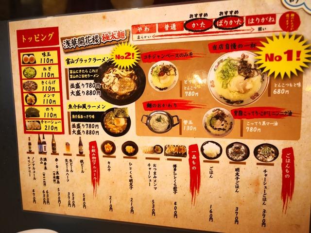 IMG 20180322 001543 thumb - 【VAPERの休日】たまに行くならこんな富山で富山ブラックラーメンを食べてSHIMANOボーダレスで釣り!!フィッシングホリデーVAPE。