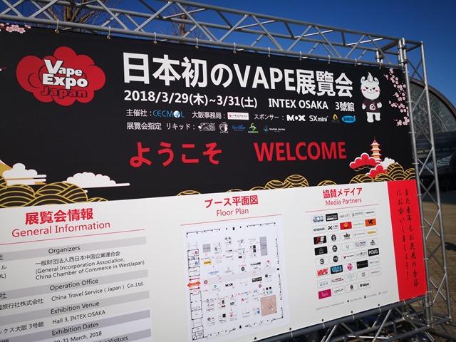 IMG 20180328 155112 thumb - 【イベント】VAPE EXPO JAPAN2018本当の前夜祭!でにさんとRUIの酒場放浪記ハットトリック関西築港編!!