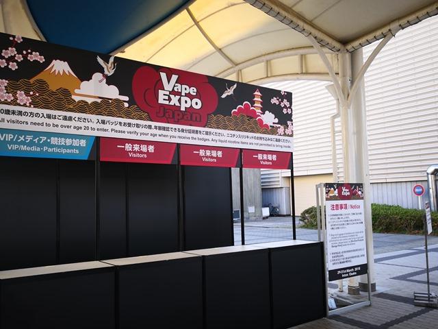 IMG 20180328 160550 thumb - 【イベント】VAPE EXPO JAPAN2018本当の前夜祭!でにさんとRUIの酒場放浪記ハットトリック関西築港編!!