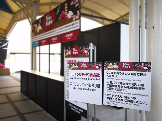 IMG 20180328 160606 thumb - 【イベント】VAPE EXPO JAPAN2018本当の前夜祭!でにさんとRUIの酒場放浪記ハットトリック関西築港編!!