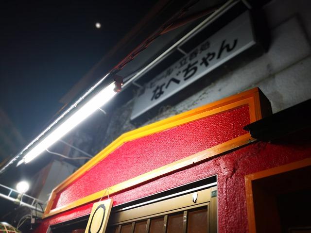 IMG 20180328 192733 thumb - 【イベント】VAPE EXPO JAPAN2018本当の前夜祭!でにさんとRUIの酒場放浪記ハットトリック関西築港編!!