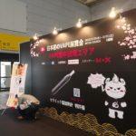 IMG 20180329 094037 thumb 150x150 - 【イベント】2019 Reed Huabo Vape Expo China、中国・深センで開催される世界最大級のVAPEと電子タバコの展示会イベント【RHBVE/VAPE EXPO】
