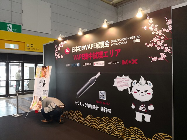 IMG 20180329 094037 thumb - 【イベント】VAPE EXPO JAPAN 2018現地速報レポート1日目、VAPE界の著名人たちあんな方やこんな方とご挨拶してきた編